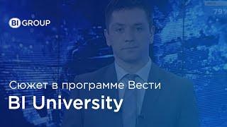 Смотреть видео Репортаж об открытии BI University в программе