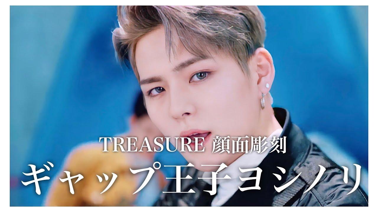 ヨシ Treasure