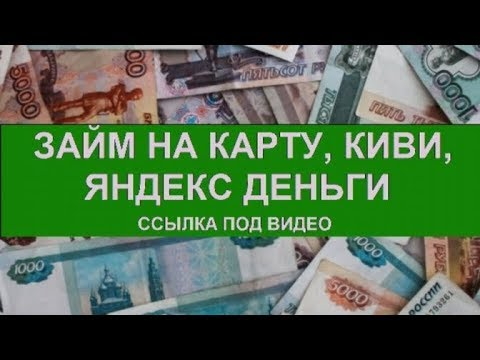 Быстро Займ 24 Часаиз YouTube · Длительность: 6 мин1 с  · отправлено: 3 дн. назад · кем отправлено: Гаяна Герасимова
