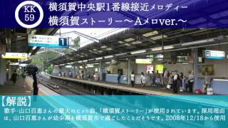 横須賀中央駅接近メロディー「横須賀ストーリー」