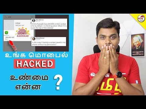 Truth about UIDAI number -  HACKED ? உண்மை என்ன ? | Tamil Tech