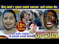 Bishnu Majhi & Puskal Sharma's new song | Akal | Ft. Sarika KC & Puskal Sharma | New Nepali song