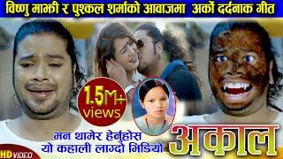 Bishnu Majhi & Puskal Sharma's new song   Akal   Ft. Sarika KC & Puskal Sharma   New Nepali song