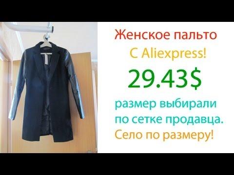 Посылка с Aliexpress Пальто с рукавами из кож зама! 29.43! Новый формат