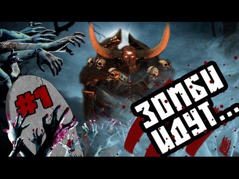 Зомби Апокалипсис в Вархаммер #1 Warhammer Total War
