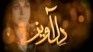 Dil Awaiz Drama Title Song on PTV-Home | PakistanPro.com