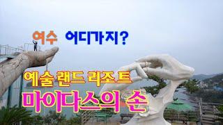 여수 예술랜드 마이다스의 손 전망대/YEO-SU ART…