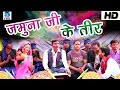 HD- JAMUNA JI KE TEER -HOLI NEW SONG 2017 | Triveni Tiger | Bhojpuri Holi Song 2017