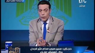 بالفيديو.. متحدث محافظة المنوفية: سمير صبري محام مثير للجدل