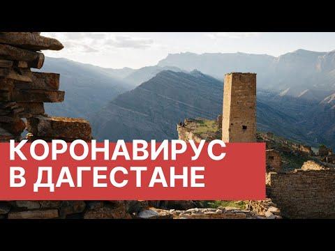Коронавирус в Дагестане. Путин подключил МЧС и Минобороны к борьбе с коронавирусом в Дагестане
