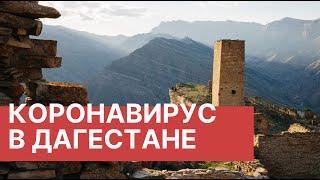 Коронавирус в Дагестане Путин подключил МЧС и Минобороны к борьбе с коронавирусом в Дагестане