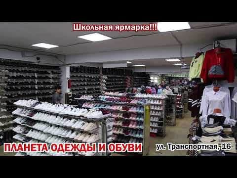 Тайшет Иркутская область магазин Планета одежда обувь улица Транспортная 16 август12.2019