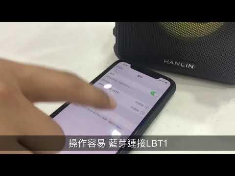 手提式5吋藍芽音響 HANLIN-LBT1 擴音收音5寸藍牙音箱 大聲公 液晶顯示FM收音機 電腦喇叭【翔盛】