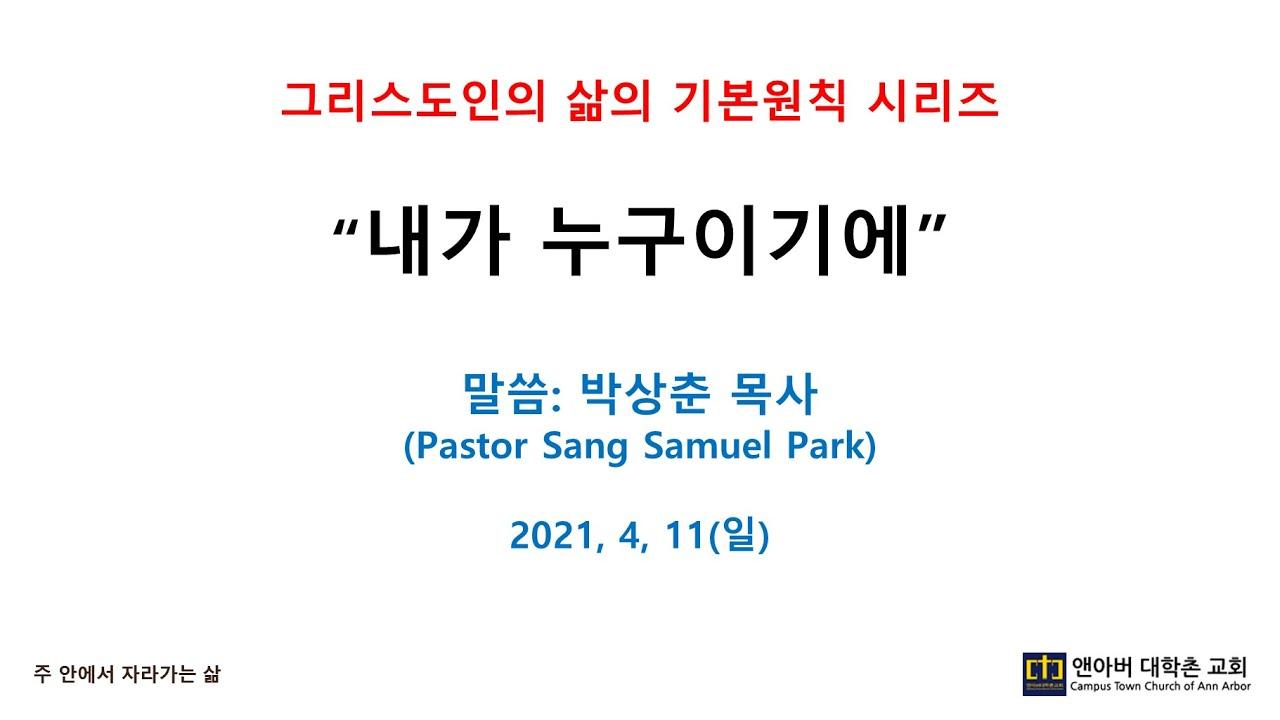 2021년 4월 11일 주일예배 - 생방송