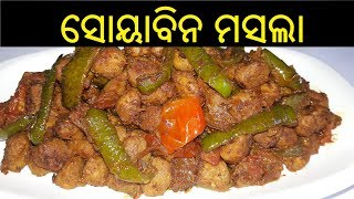 ସୋୟାବିନ ମସଲା | Odia Soyabean Masala | Soyabean Masala in Odia | Meal Maker Recipes Odia | ODIA FOOD