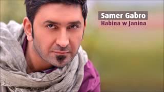 New Samer Gabro Habina w Janina 2017 جديد سامر كابرو حبينا وجنينا