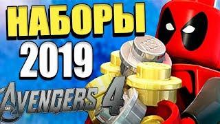 LEGO наборы по фильму МСТИТЕЛИ 4 / LEGO 2019 года / КОНКУРС