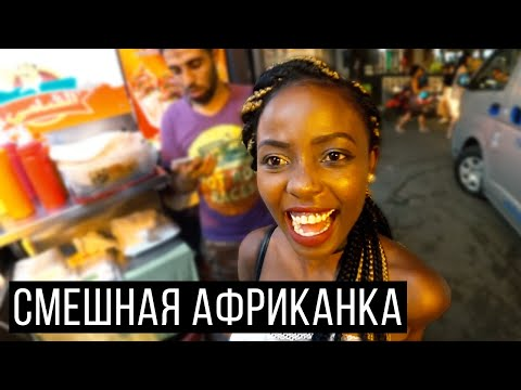 Свидание с африканкой на Пхукете в Таиланде