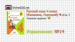 Упражнение 14 Русский язык 4 класс Канакина Горецкий Часть 1