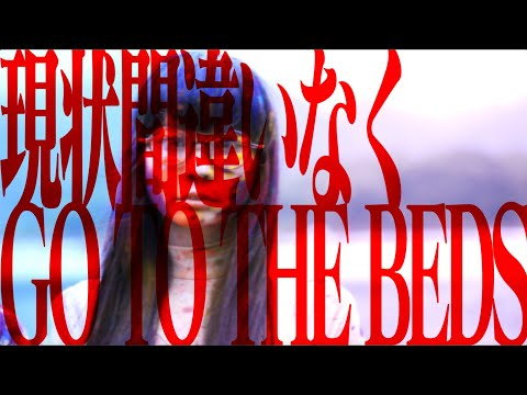 GO TO THE BEDS「現状間違いなくGO TO THE BEDS」Music Video