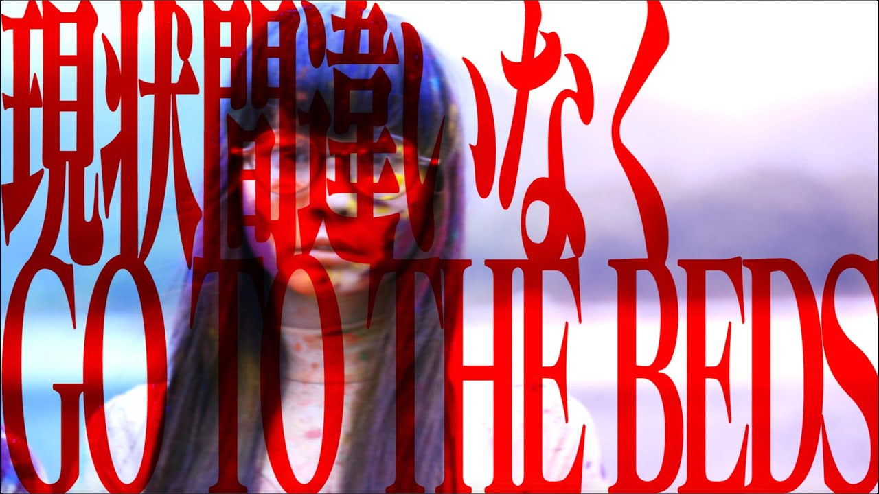 GO TO THE BEDS – 現状間違いなくGO TO THE BEDS (Genjō machigainaku GO TO THE BEDS)