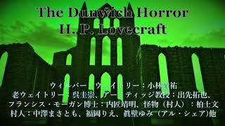 H・P・ラブクラフト「ダンウィッチの怪」(ラジオドラマ)