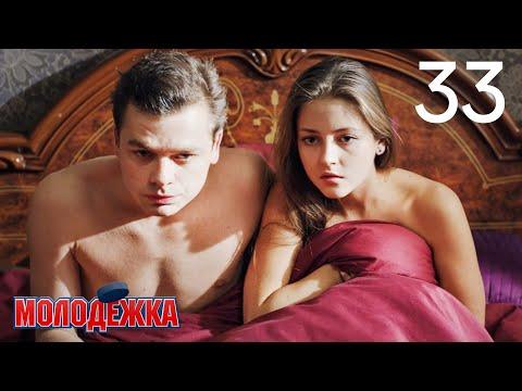 Молодежка | Сезон 2 | Серия 33