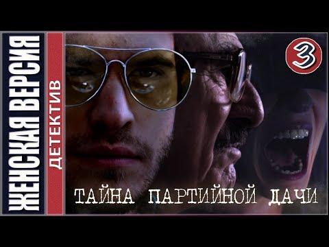 Женская версия 5. Тайна партийной дачи (2019). 3 серия. Детектив, премьера.