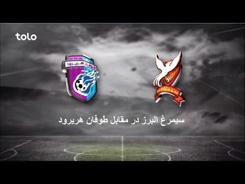 APL 2017: Simorgh Alborz VS Toofan Harirod - Full match