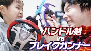 DXハンドル剣 vs DXブレイクガンナー 対決楽しい〜☆ 仮面ライダードライブ thumbnail