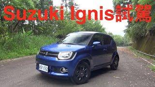Suzuki Ignis 2017試駕:二代車型首次抵台