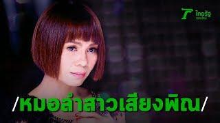 เปิดเส้นทางหมอลำสาวฆ่าไม่ตาย จินตหรา พูนลาภ | Thairath Online
