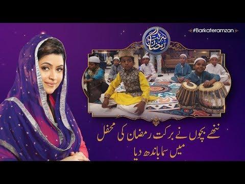 Barkate Ramzan | Maya Khan| 1st Ramzan 2018 |  Qawali | Tribute to Amjad Sabri