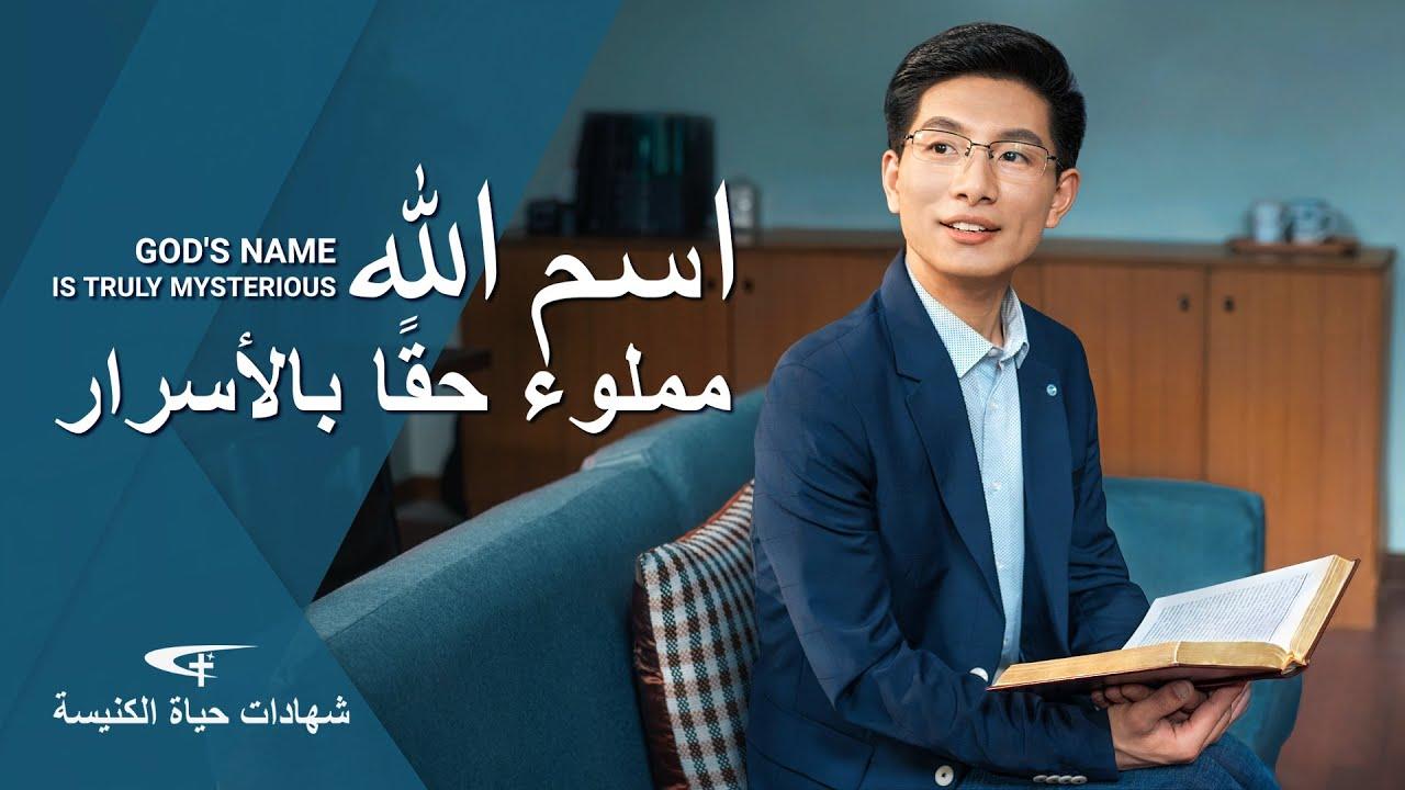 اختبار لمسيحي وشهادة   اسم الله مملوء حقًا بالأسرار (مترجم بالعربية)