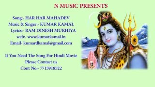har har mahadev    hindi song by  kumar kamal  song