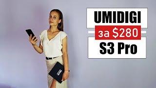Смартфон UMIDIGI S3 Pro - доступный ФЛАГМАН 2019!