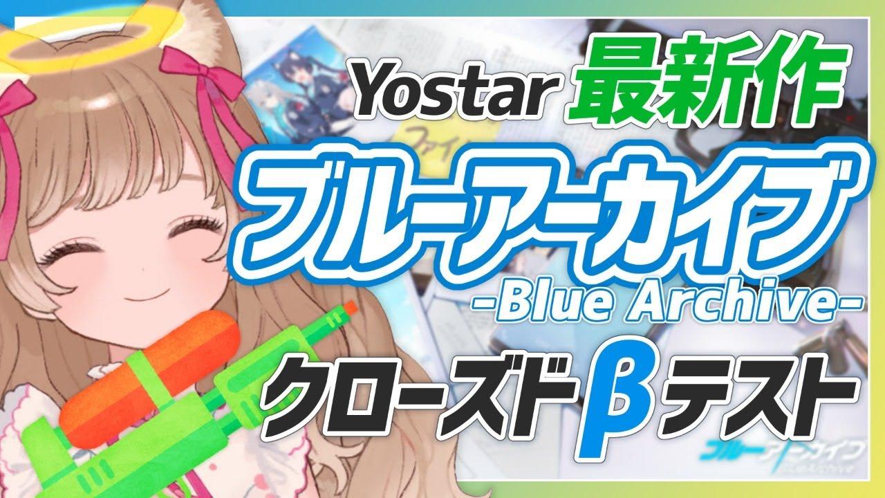【最新作・CBT】2日目💡ブルーアーカイブ -Blue Archive- クローズドβテストをたのしむ会!🐱✨【Yostar】