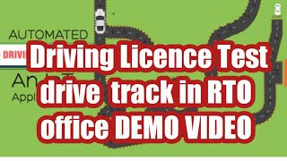Driving licence Test drive track in R T O office DEMO VIDEO