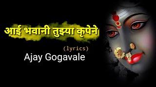 आई भवानी तुझ्या कृपेने || Aai Bhavani Tujhya Krupene || Ajay Gogavale ||lyrics