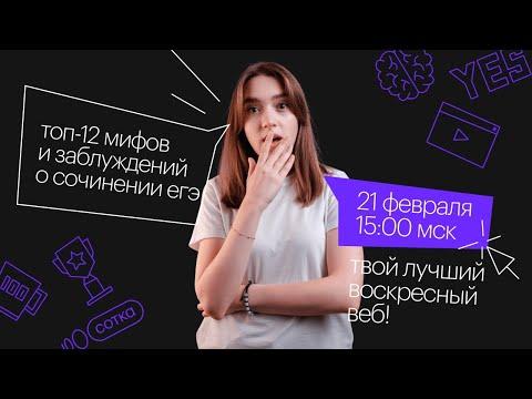 Топ-12 мифов и заблуждений о сочинении ЕГЭ   ЕГЭ РУССКИЙ ЯЗЫК 2021   Онлайн-школа СОТКА