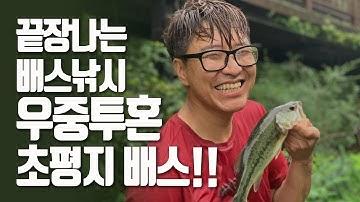 #캠핑 #낚시 #우중낚시 #배스낚시 #배스 우중투혼 초평지 배스낚시! 비가 와도 좋다. 배스만 나와라!!!