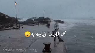 حسين الجسمي محدش مرتاح، (كل الحاجات الضايعه) حالات واتس