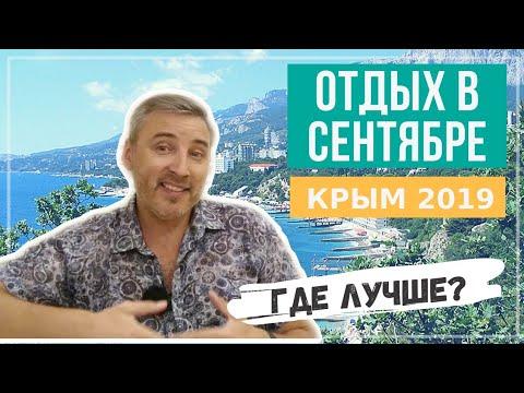 Отдых в Крыму в Сентябре. Какие города выбрать? Плюсы и минусы.