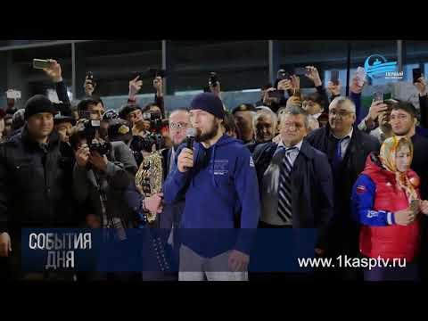Хабиба Нурмагомедова нового чемпиона UFC торжественно встретили в аэропорту Махачкалы