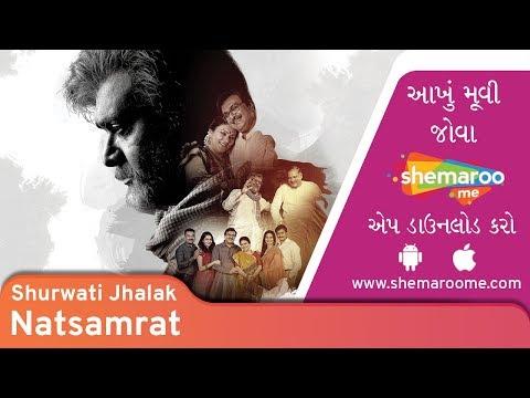 Natsamrat | Shurwati Jhalak | Siddharth Randeria | Manoj Joshi | Gujarati Movie