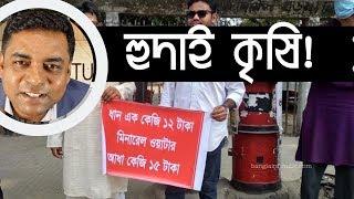 ধান দিয়া বালিশ বানাই ! #BanglaInfoTube #ShahedAlamReport