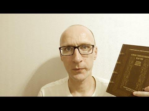 Книги о магии 12: Свод Священной Магии - идеальный гримуар!