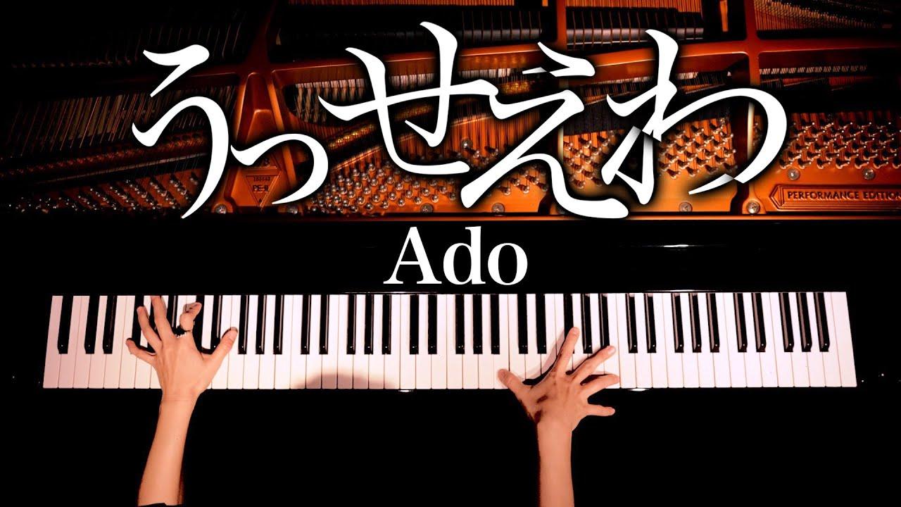 うっせぇわ - Ado【耳コピピアノカバー】Piano cover - 弾いてみた - CANACANA