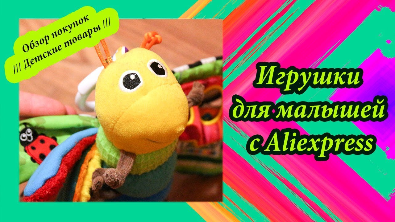 Светлячок Фредди из Китая Aliexpress / Развивающая игрушка Lamaze Бабочка