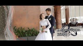 Свадебный Клип: Александра и Иван